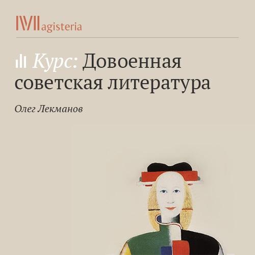 Олег Лекманов Юрий Олеша. Повесть «Зависть»