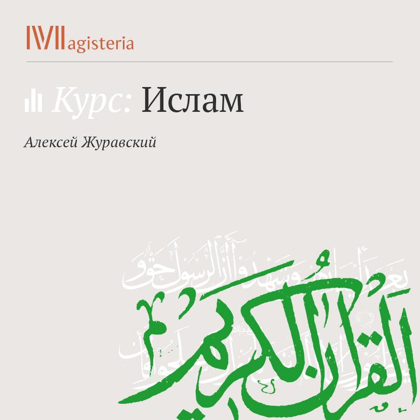 А. В. Журавский Краткое введение в Коран а в журавский введение общая характеристика ислама