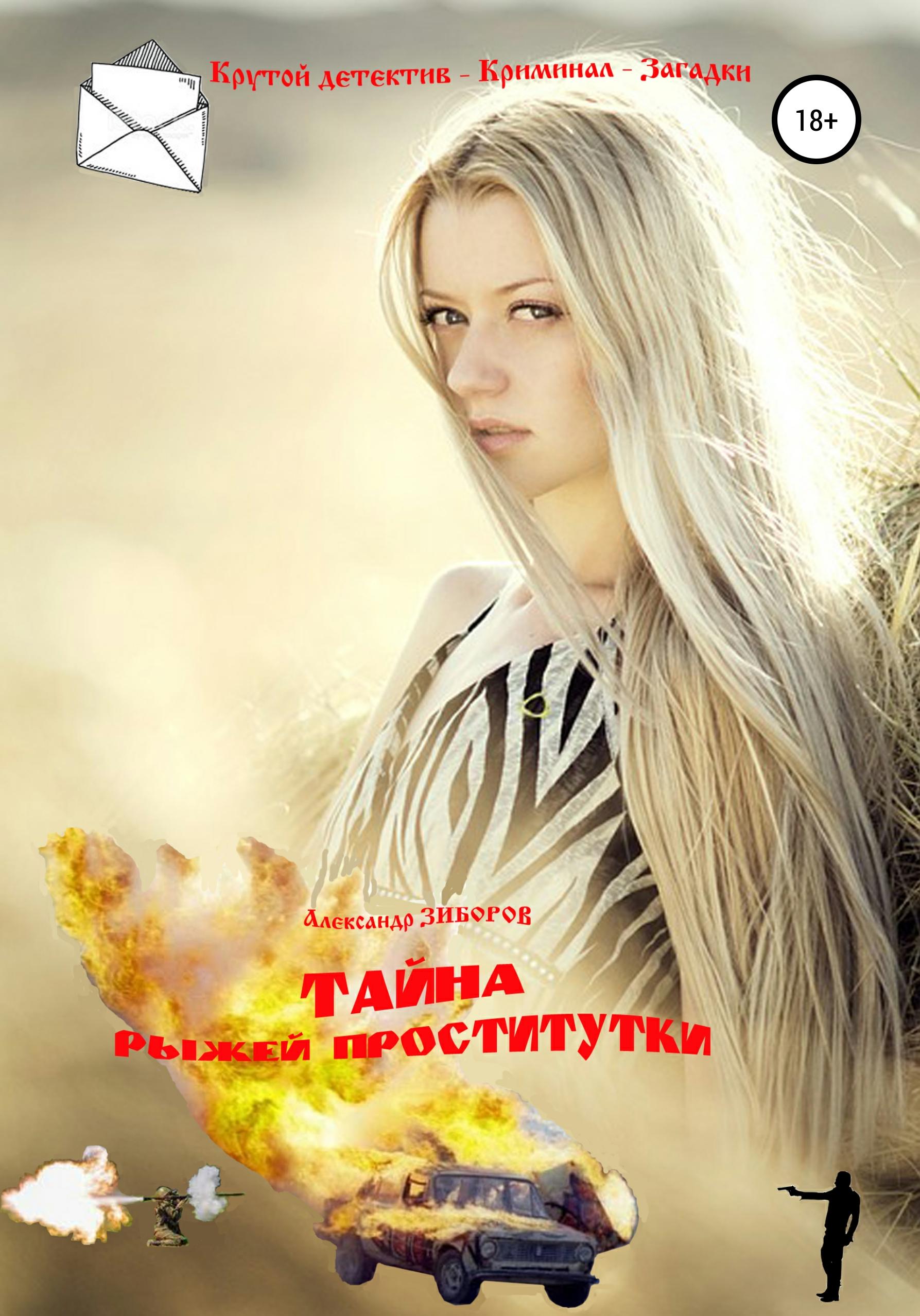 Александр Зиборов Тайна рыжей проститутки александр булахов приют дляживотных триллер