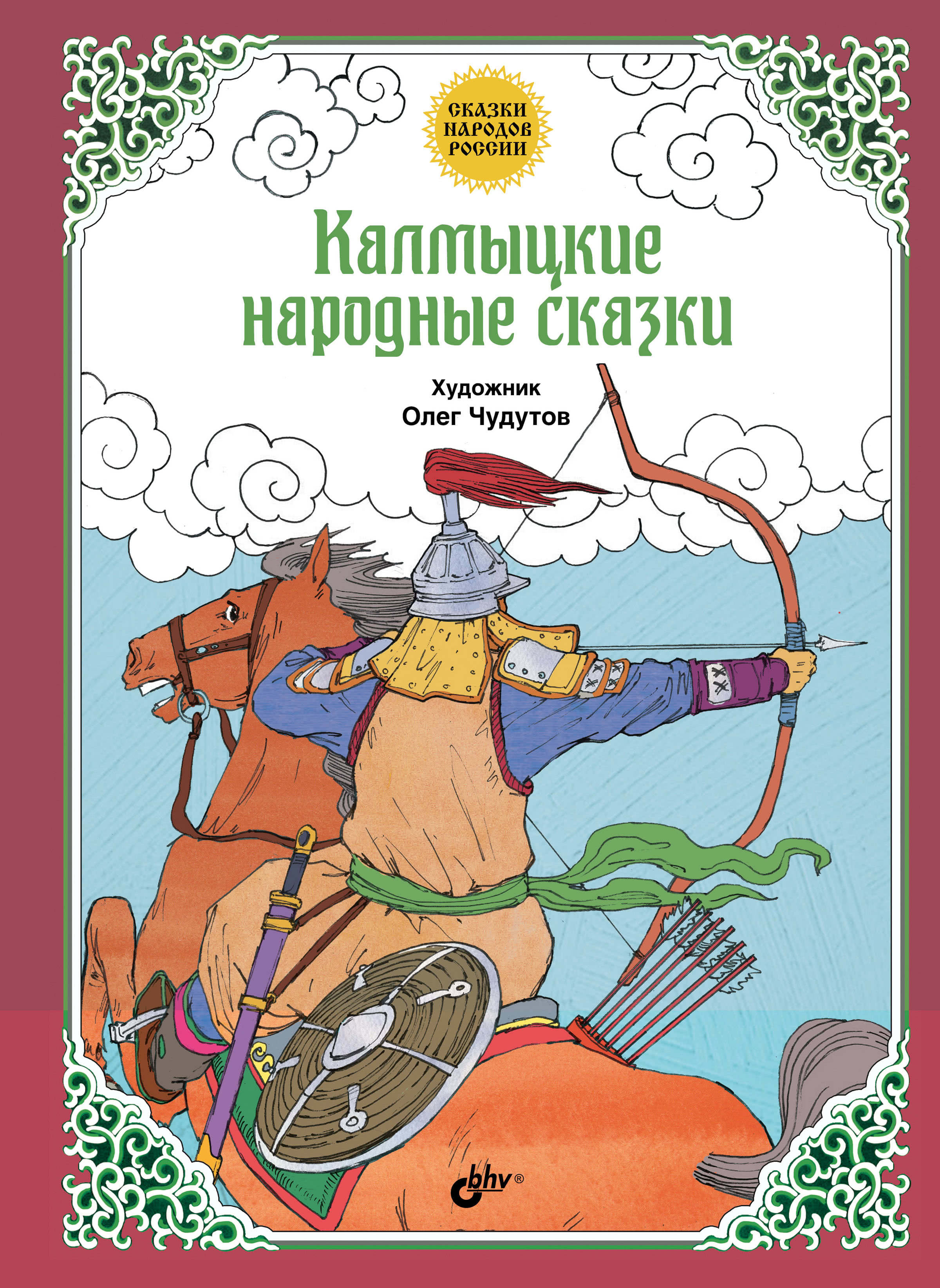 Калмыцкие народные сказки