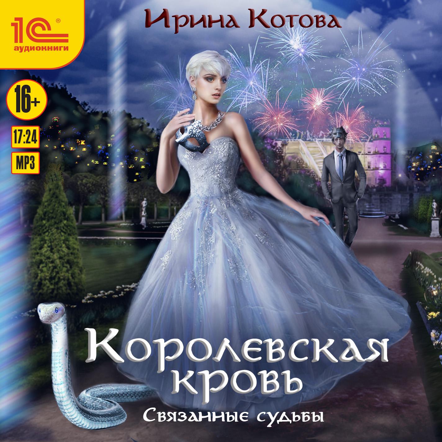 Ирина Котова Королевская кровь. Связанные судьбы цена