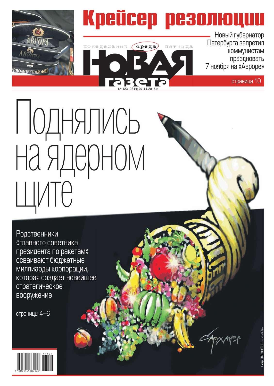 Редакция газеты Новая Газета Новая Газета 123-2018 редакция газеты новая газета новая газета 123 2014