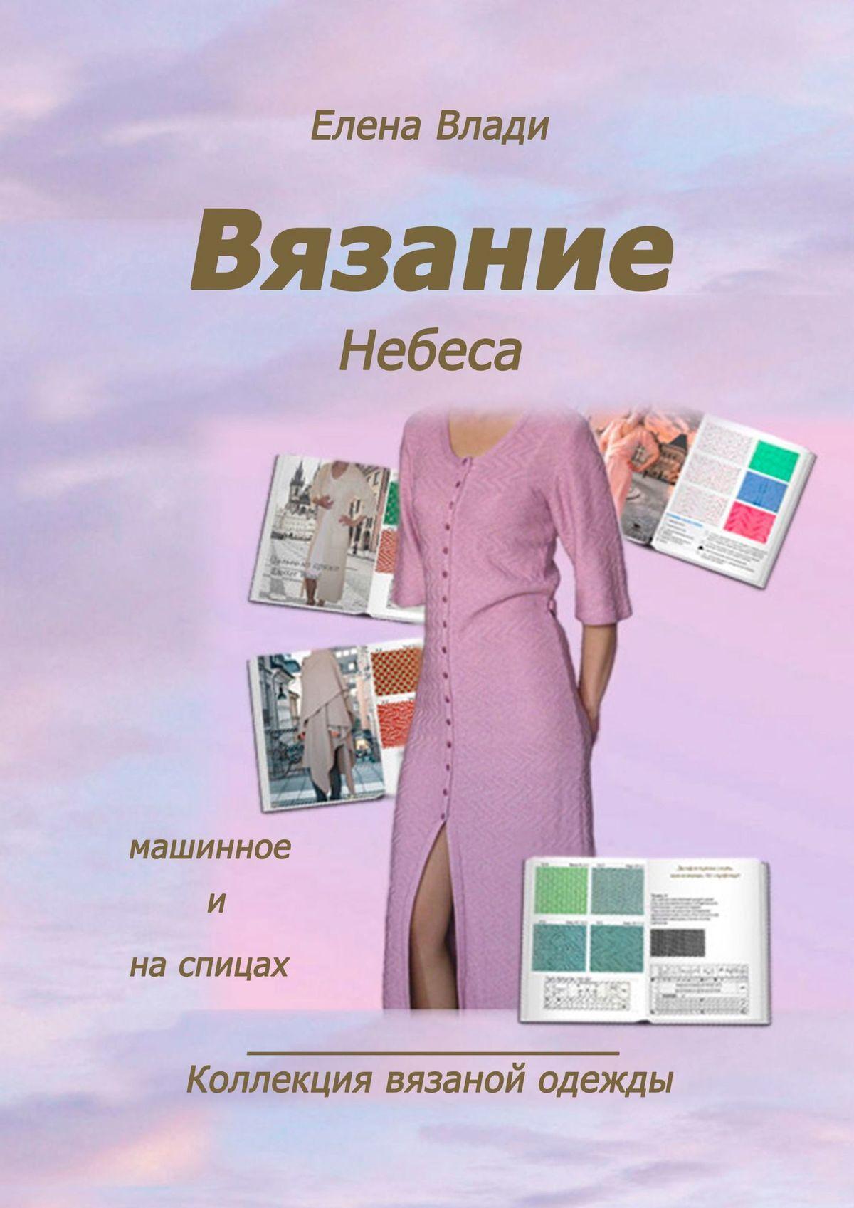 Елена Влади Вязание. Небеса