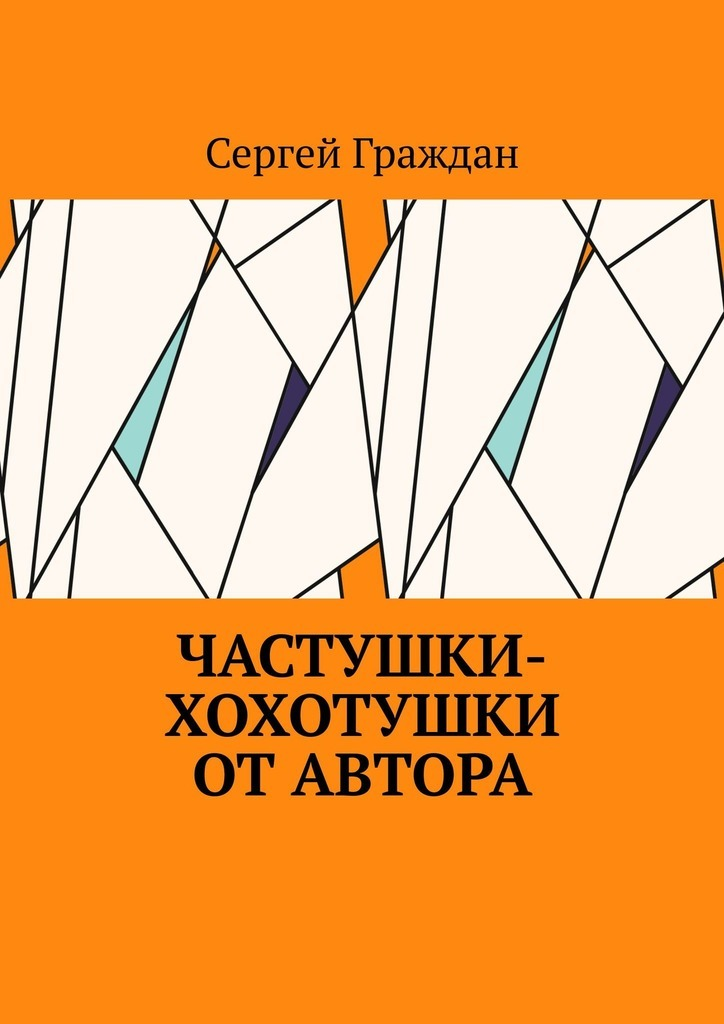 Сергей Граждан Частушки-хохотушки от автора цена и фото