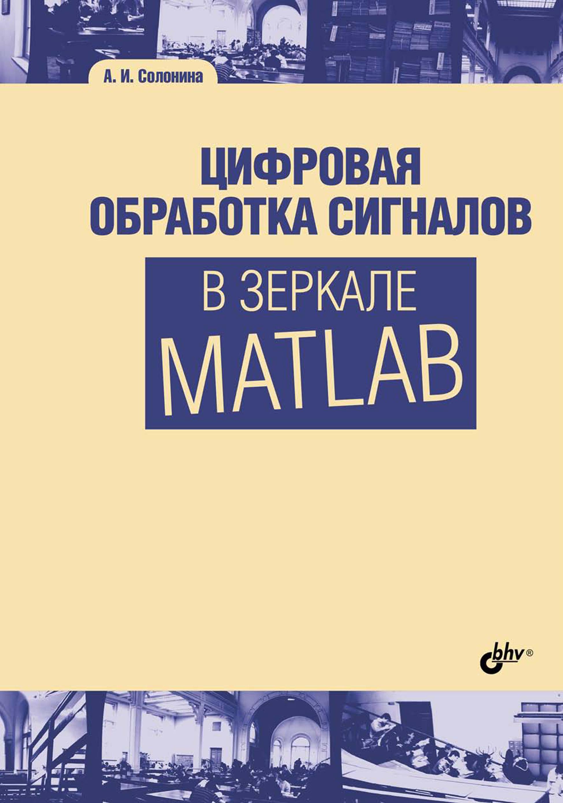 Алла Солонина Цифровая обработка сигналов в зеркале Matlab алла солонина цифровая обработка сигналов и matlab