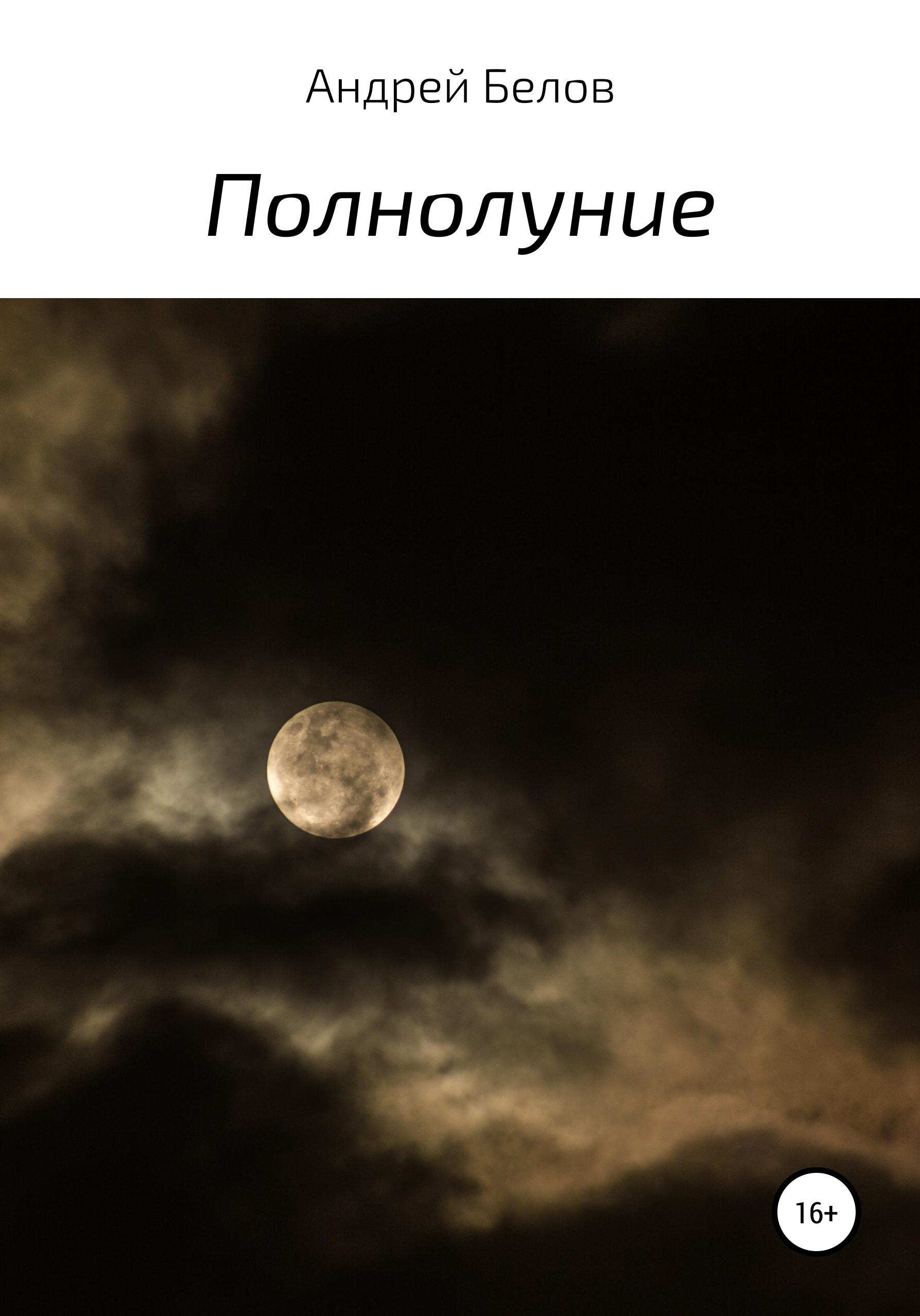 Андрей Викторович Белов Полнолуние