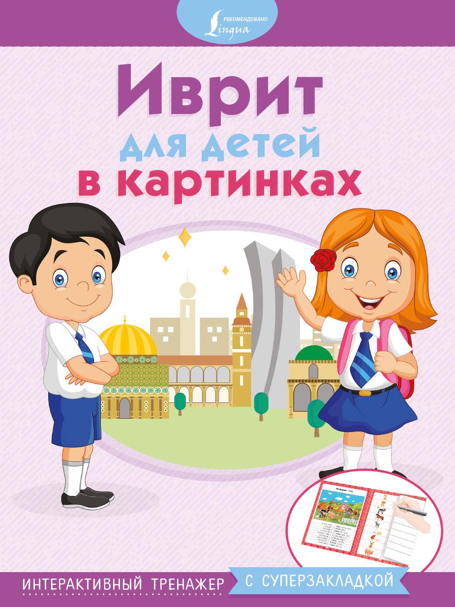 Иврит для детей в картинках. Интерактивный тренажер с суперзакладкой