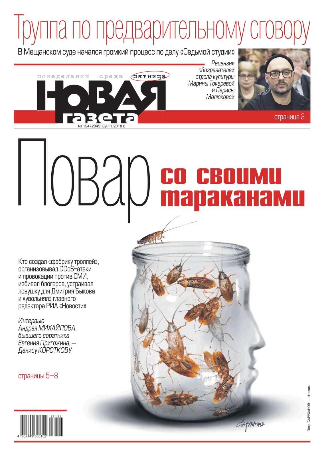 Редакция газеты Новая Газета Новая Газета 124-2018 недорого