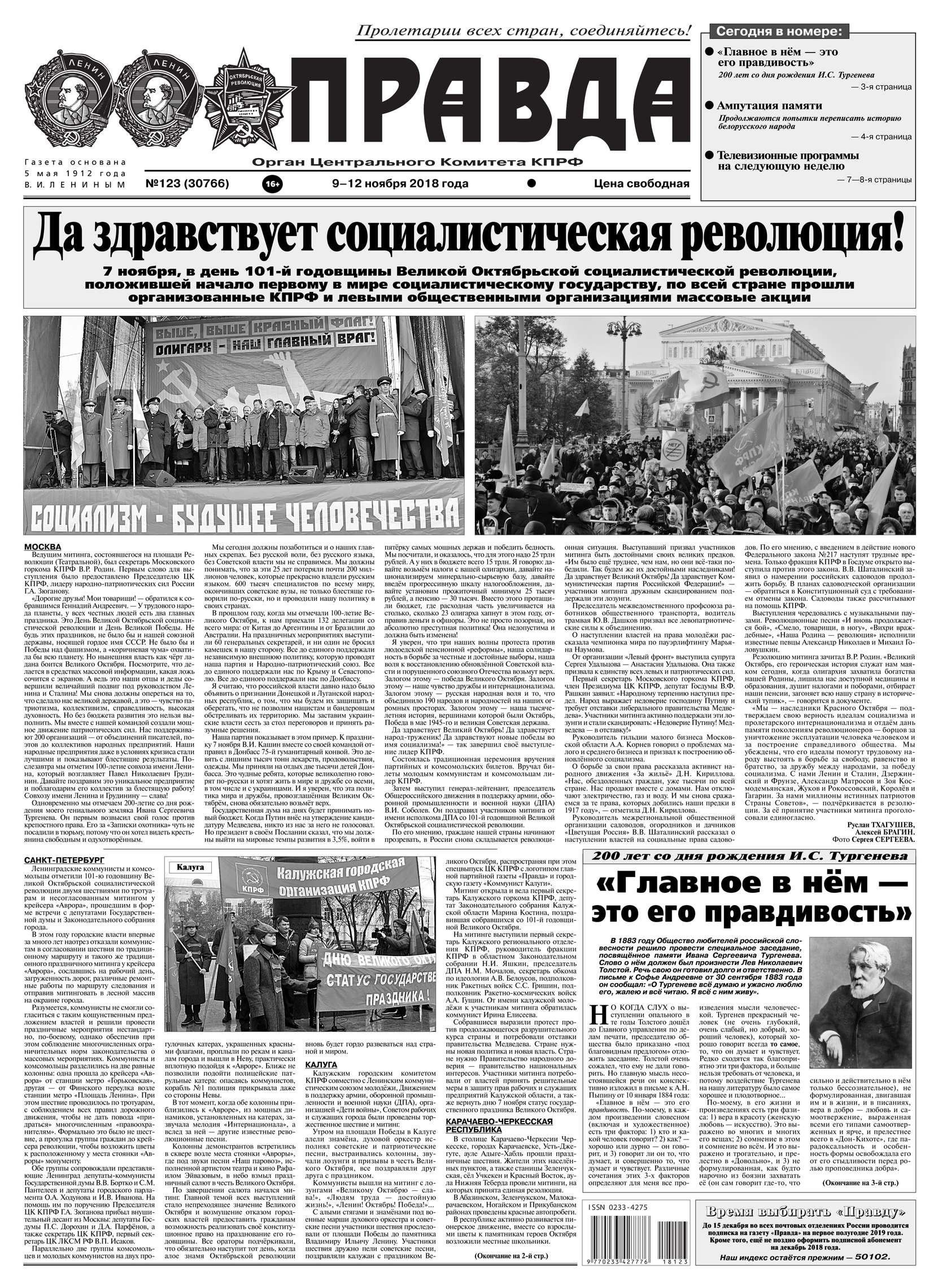 Редакция газеты Правда Правда 123-2018 labor bulletin issues 123 129