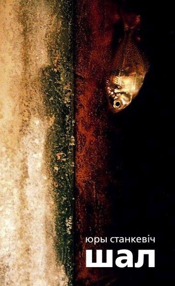 Фото - Юры Станкевіч Шал (зборнік) таццяна мушынская джульета і экстрасэнс зборнік