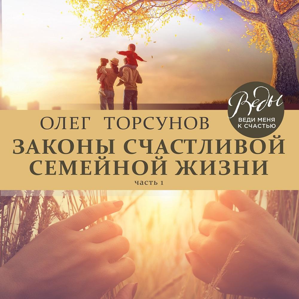 все цены на Олег Торсунов Законы счастливой семейной жизни. Часть 1 онлайн