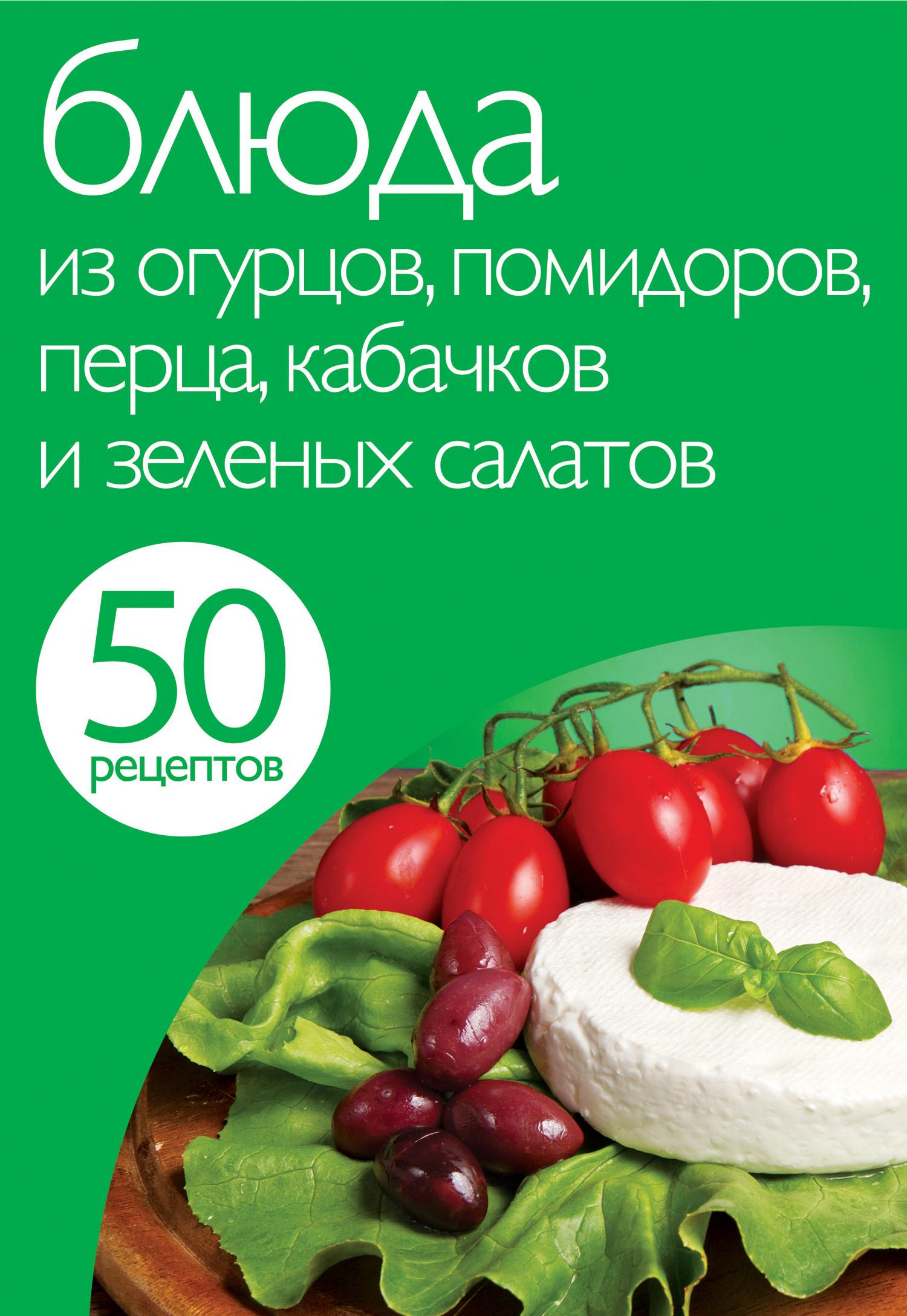 Отсутствует 50 рецептов. Блюда из огурцов, помидоров, перца, кабачков и зеленых салатов