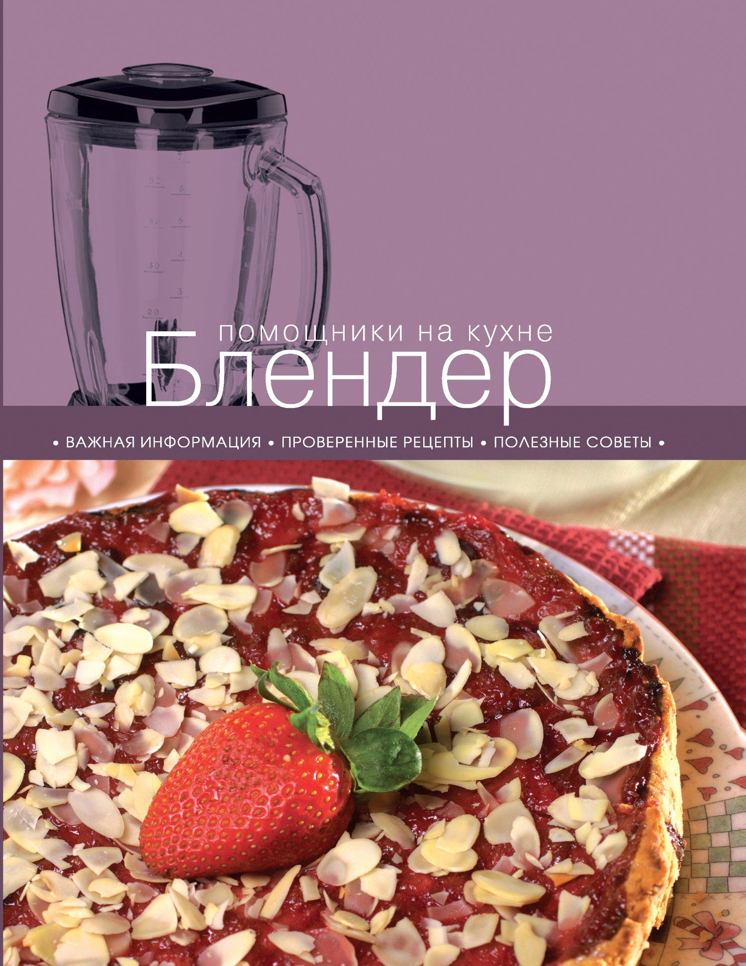 Отсутствует Блендер коллектив авторов летняя кулинария