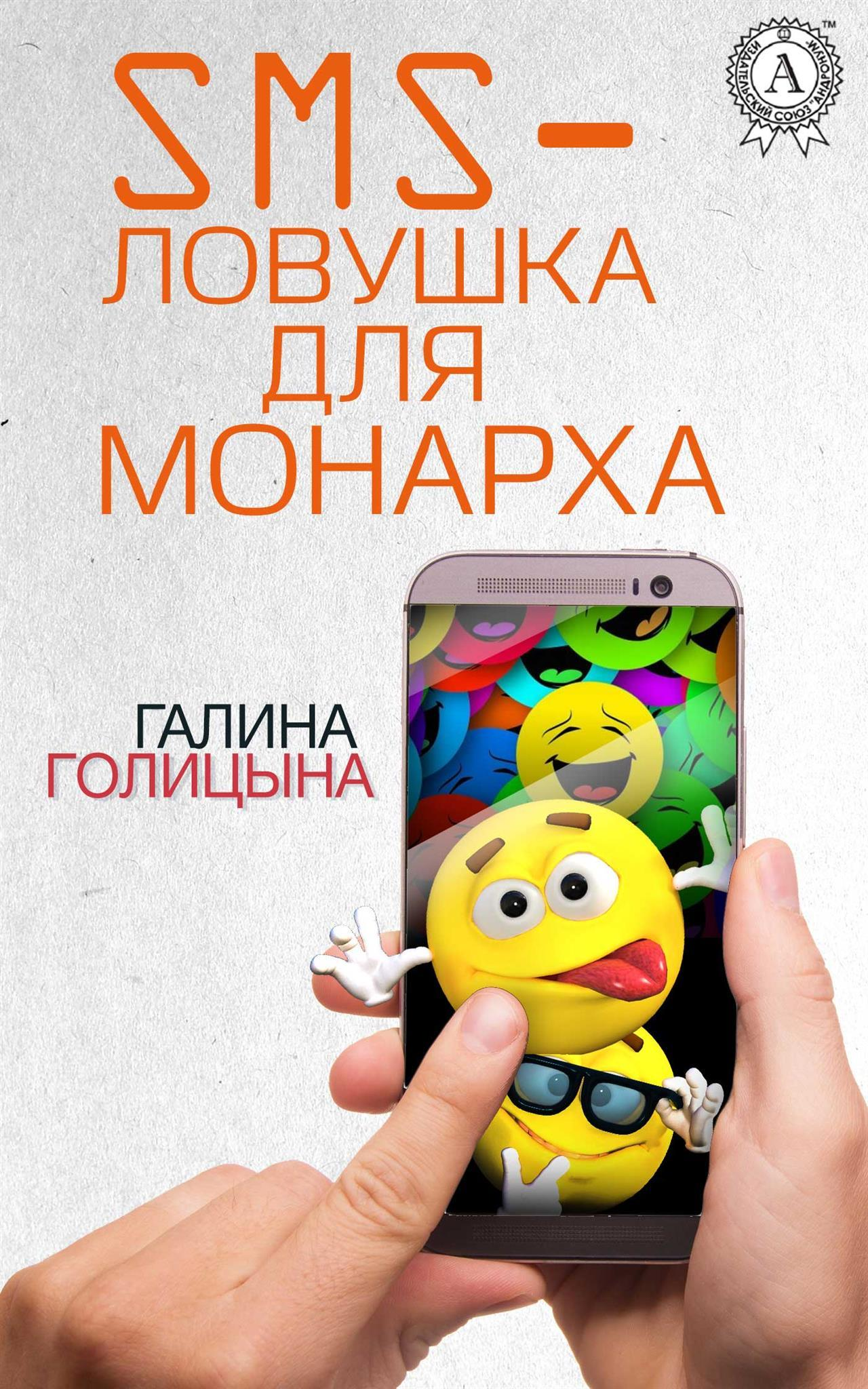 Галина Голицына SMS-ловушка для монарха