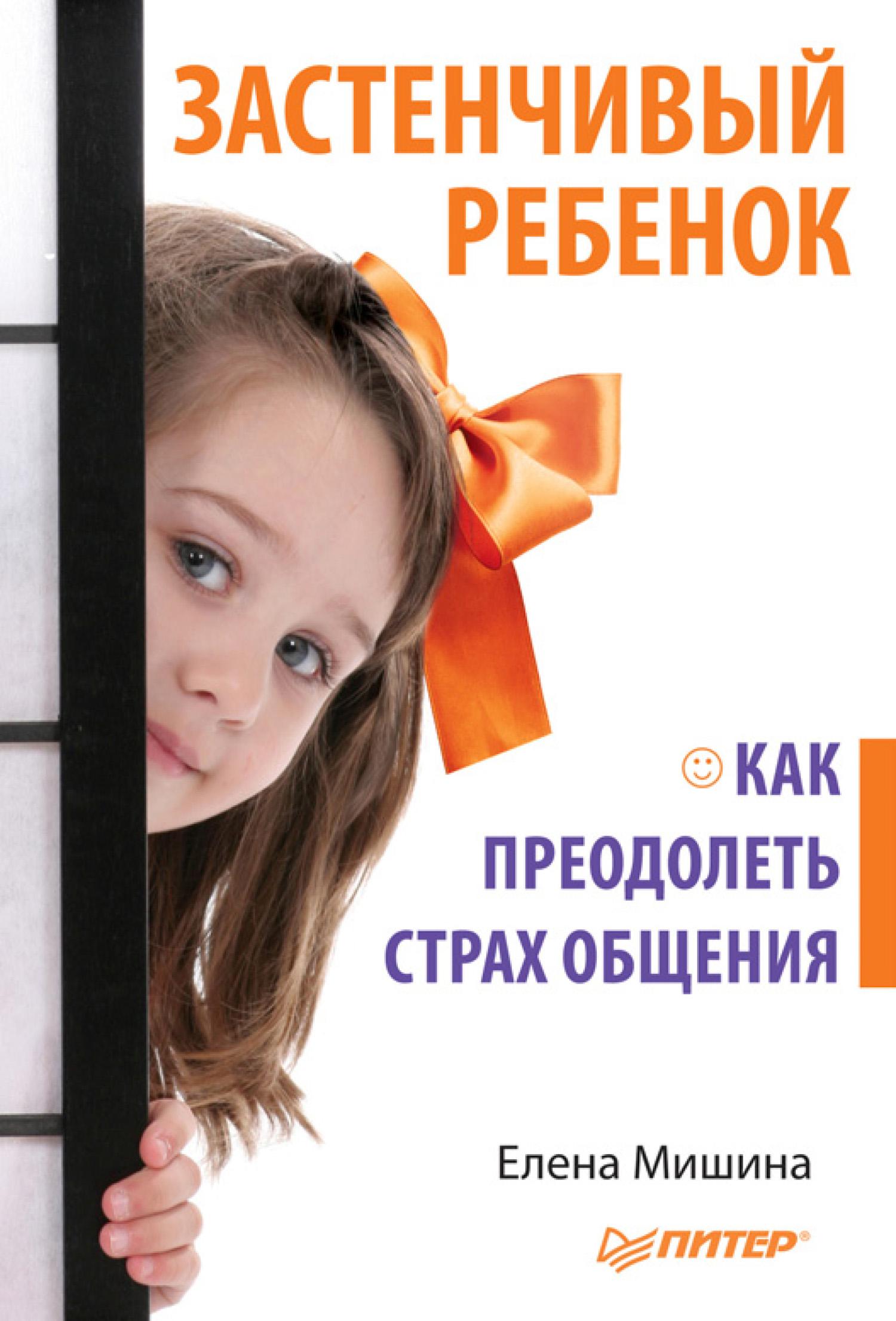 Елена Мишина Застенчивый ребенок. Как преодолеть страх общения цена и фото