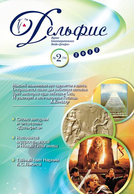 Отсутствует Журнал «Дельфис» №2 (70) 2012 отсутствует журнал дельфис 2 70 2012