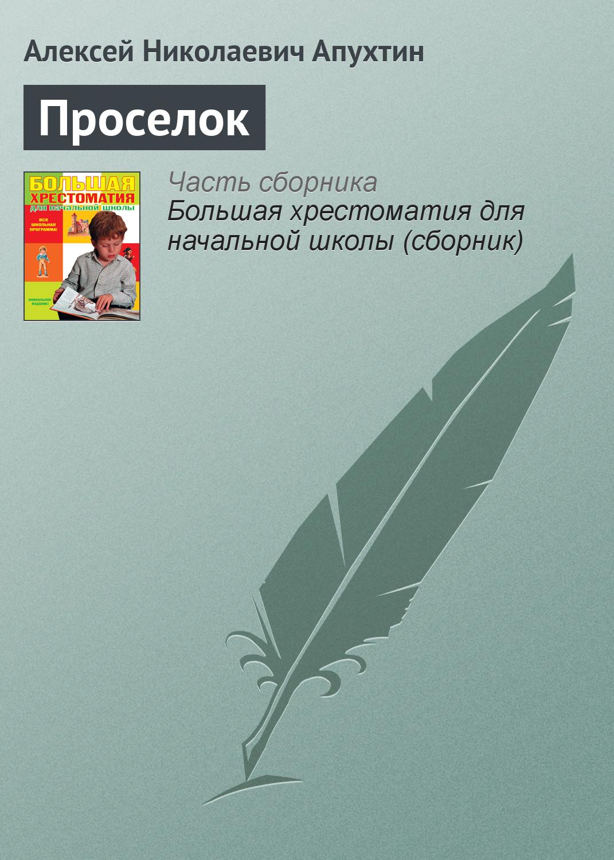 Алексей Апухтин Проселок алексей витаков алексей витаков кривая судьбы