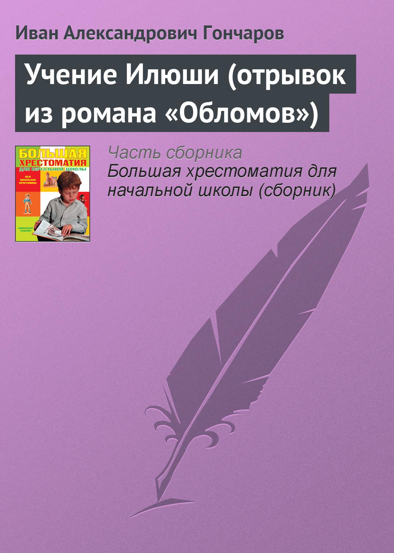 Иван Гончаров Учение Илюши (отрывок из романа «Обломов»)