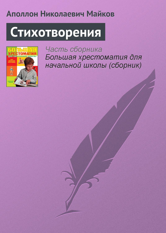 Аполлон Майков Стихотворения stanislav vashenko все тоньше дней седая
