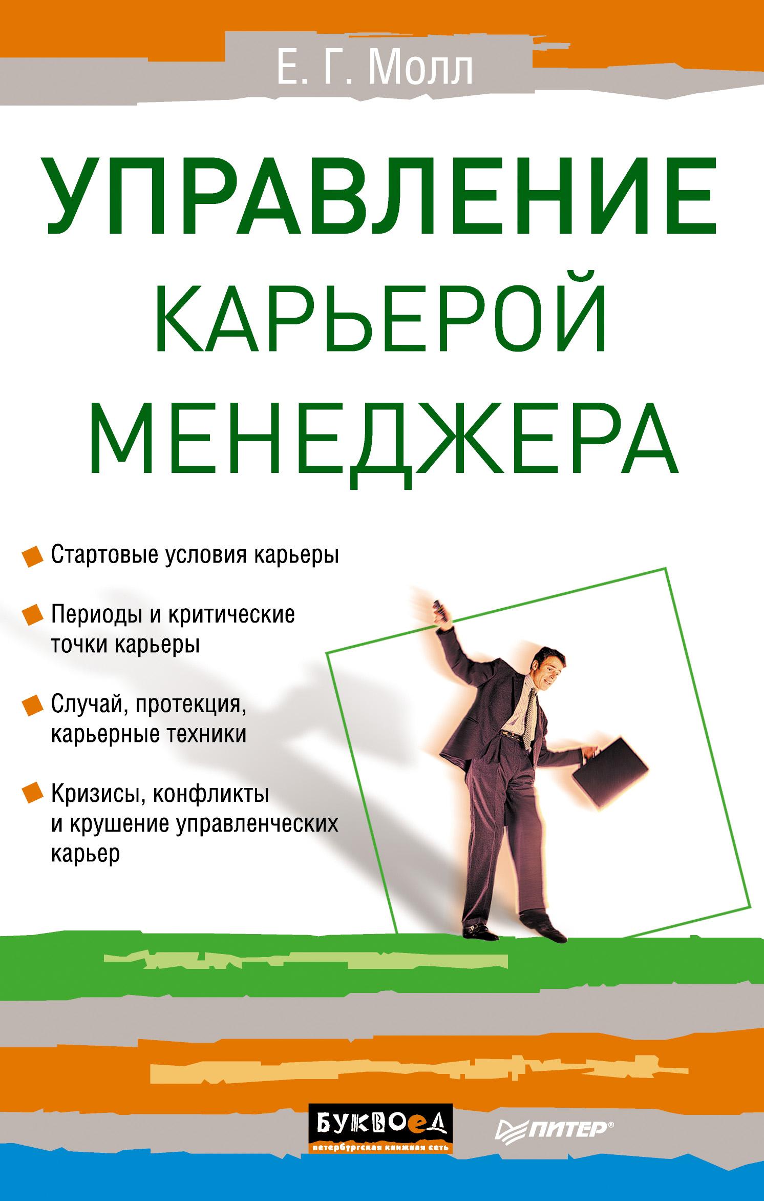 Е. Г. Молл Управление карьерой менеджера молл