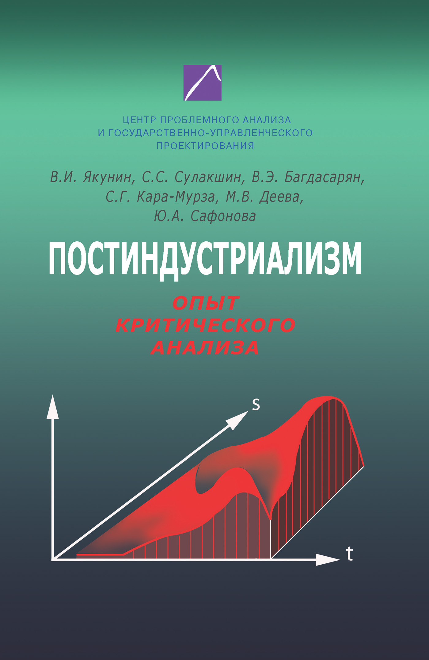 Сергей Кара-Мурза Постиндустриализм. Опыт критического анализа