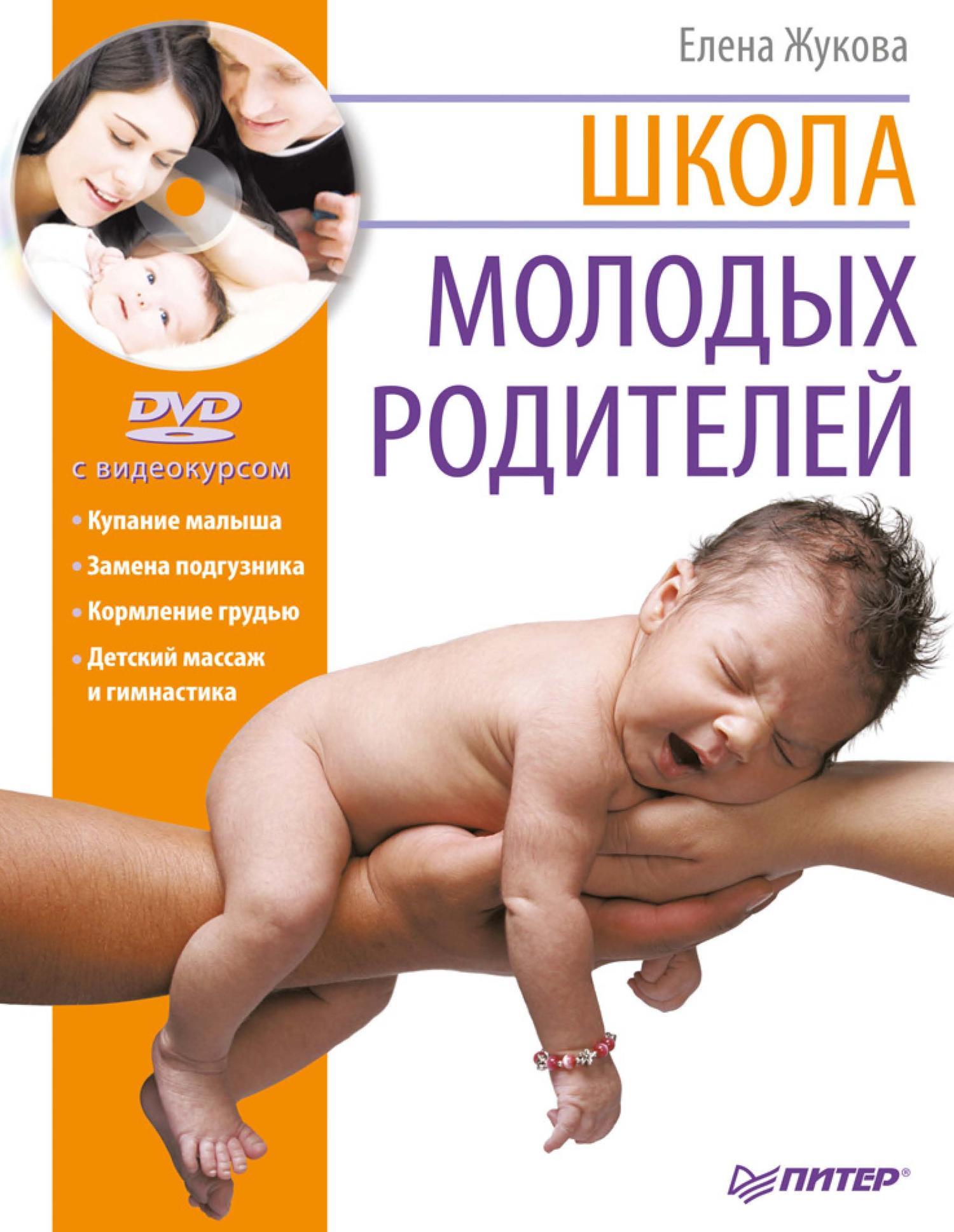 Елена Жукова Школа молодых родителей с подростком каждый день полезные советы для родителей