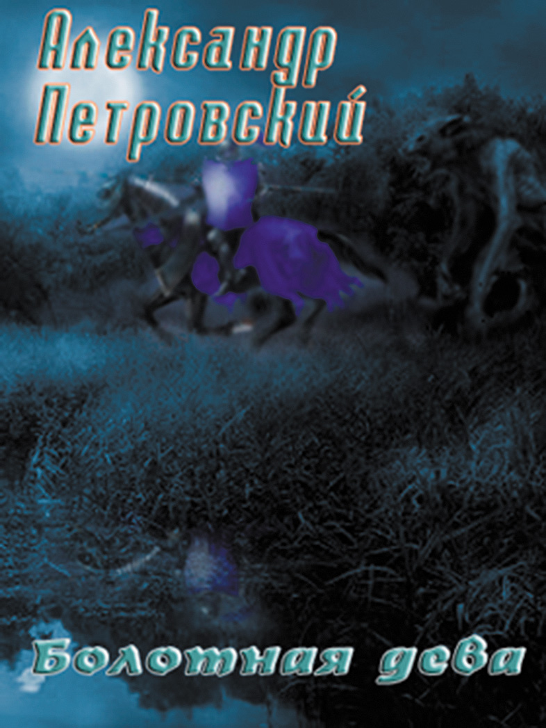 цена на Александр Петровский Болотная дева
