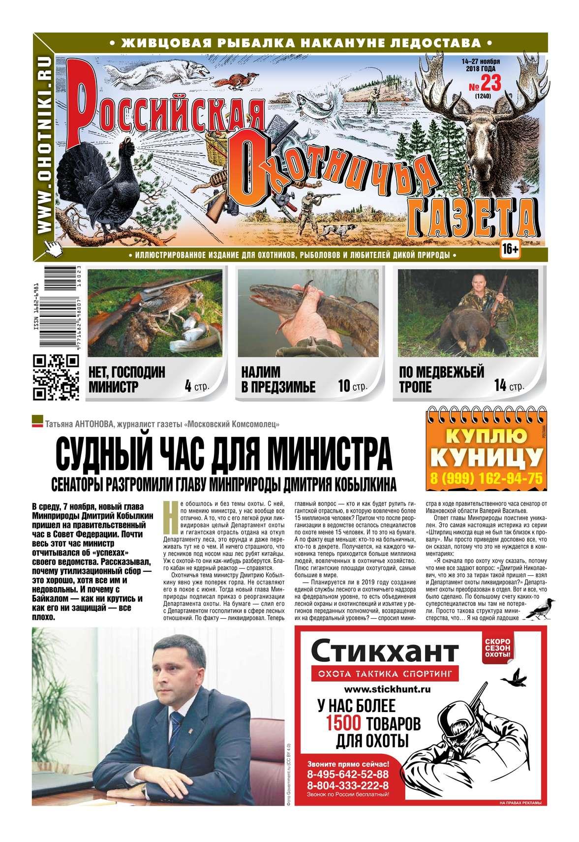 Редакция газеты Российская Охотничья Газета Российская Охотничья Газета 23-2018 цены