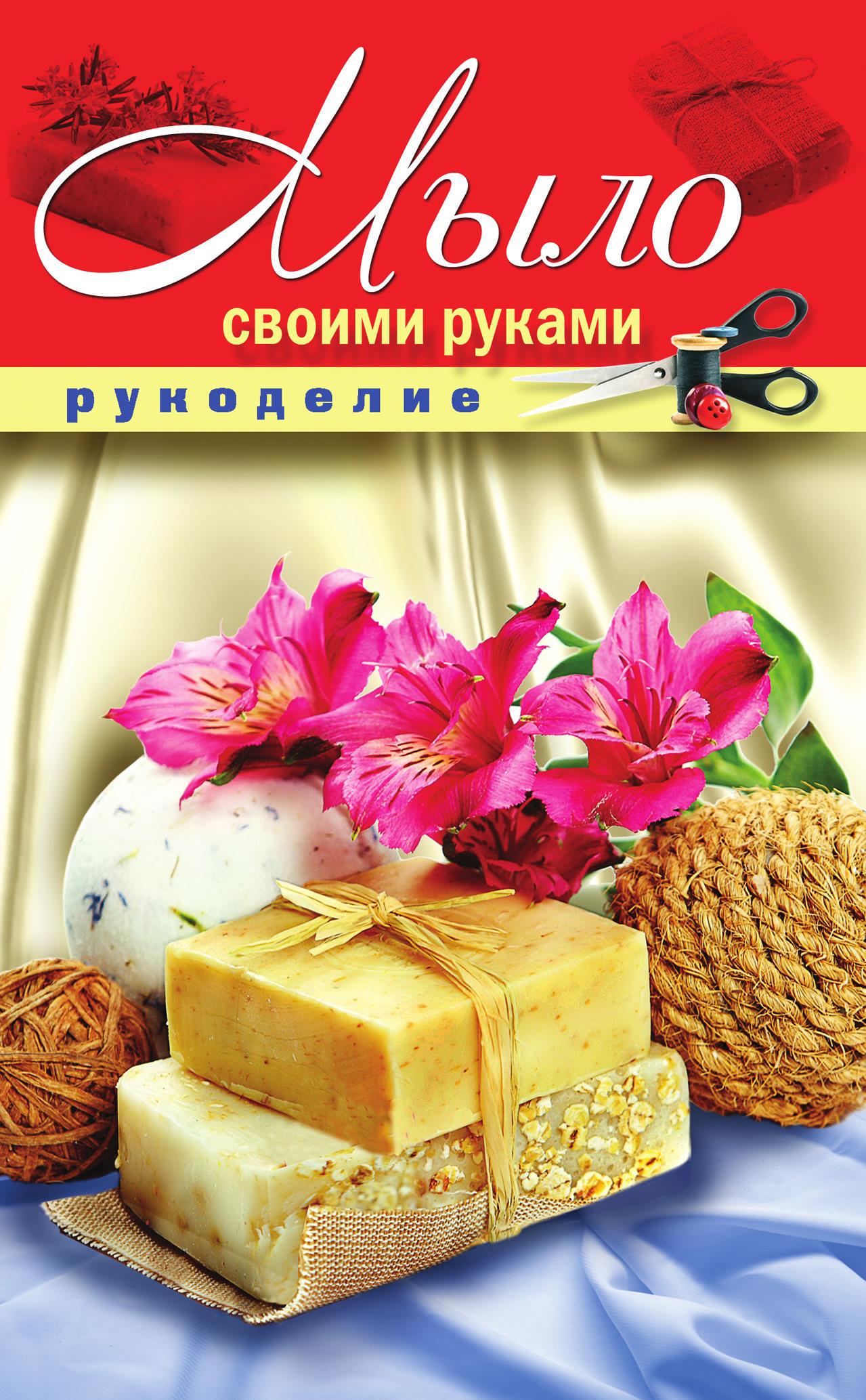 Елена Шилкова Мыло своими руками елена шилкова бижутерия и украшения своими руками