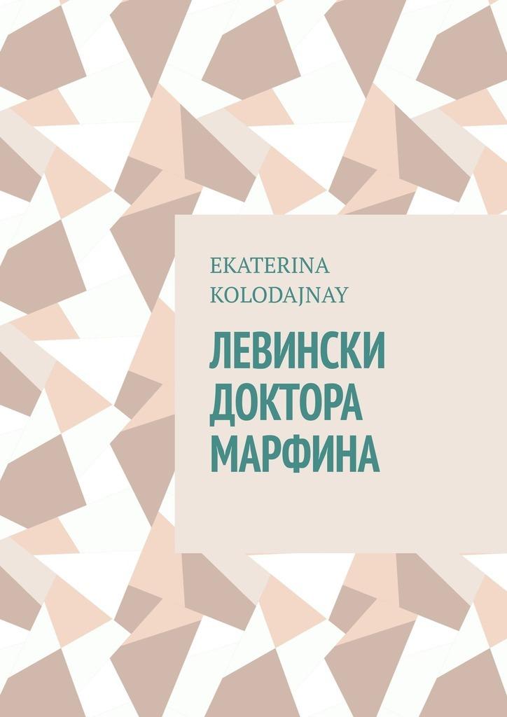 Ekaterina Kolodajnay Левински доктора Марфина