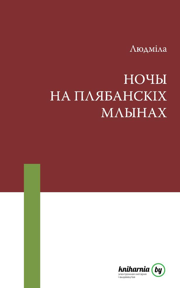 Людміла Рублеўская Ночы на Плябанскіх млынах (зборнік) і а коляда кирило розумовський