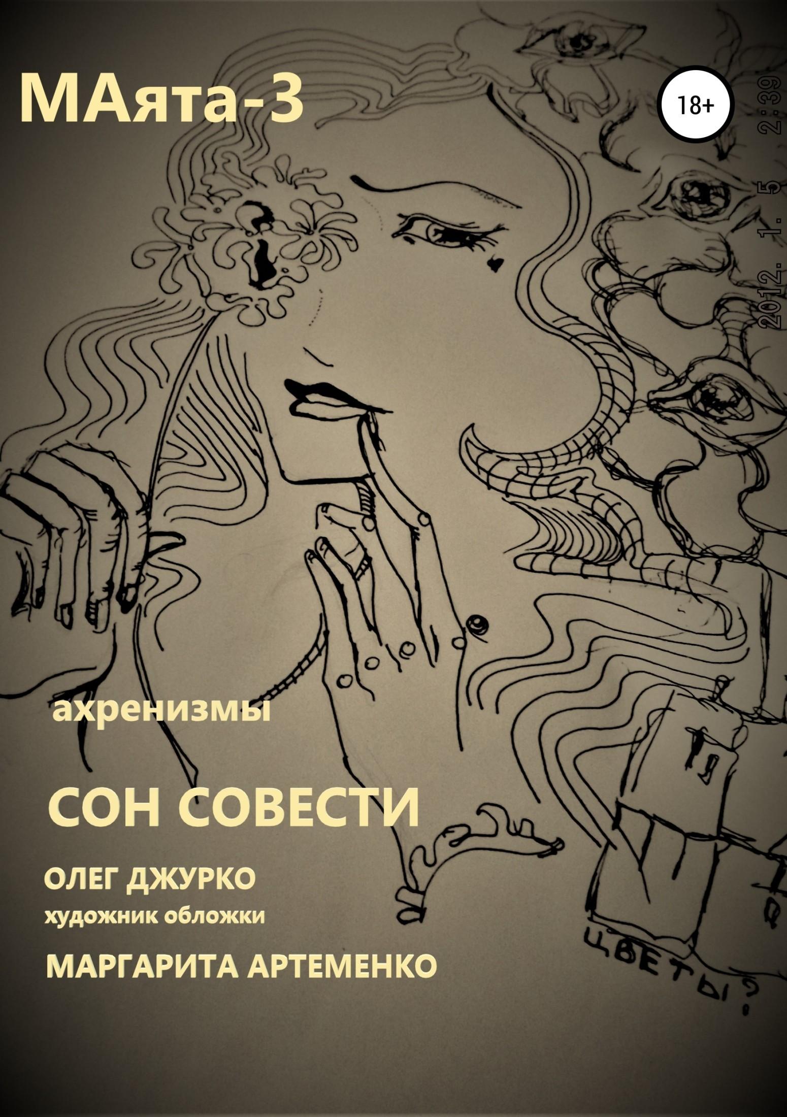Олег Сергеевич Джурко МАяТА -3. Сон совести disney 4031474фигурка сверчок джимини говорящая совесть