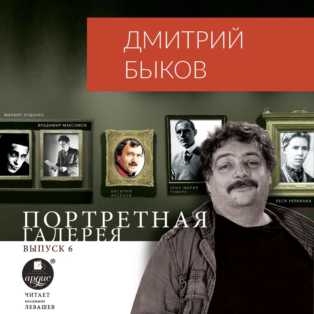 Дмитрий Быков Портретная галерея. Выпуск 6