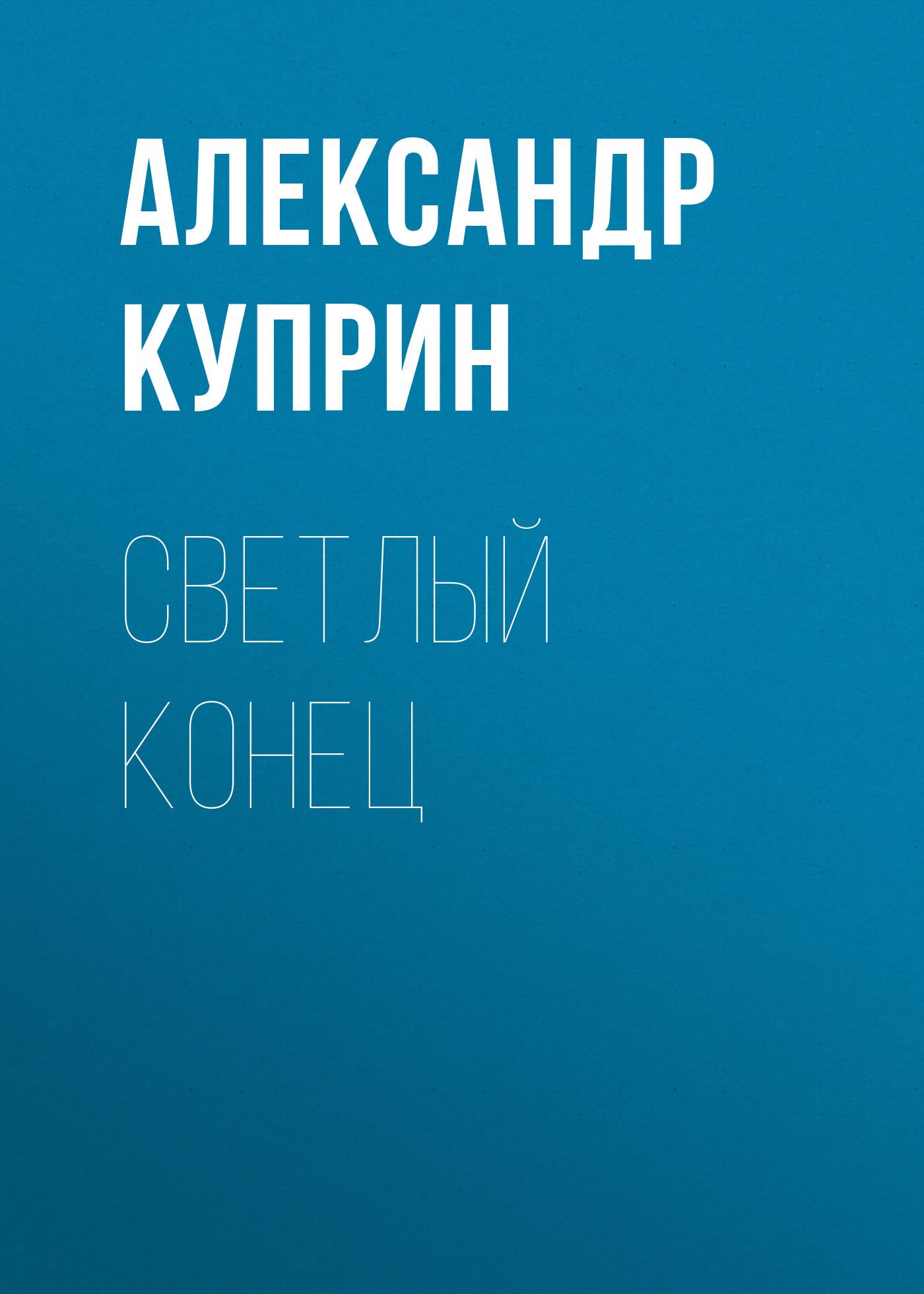 Александр Куприн Светлый конец аквариумистика ялта