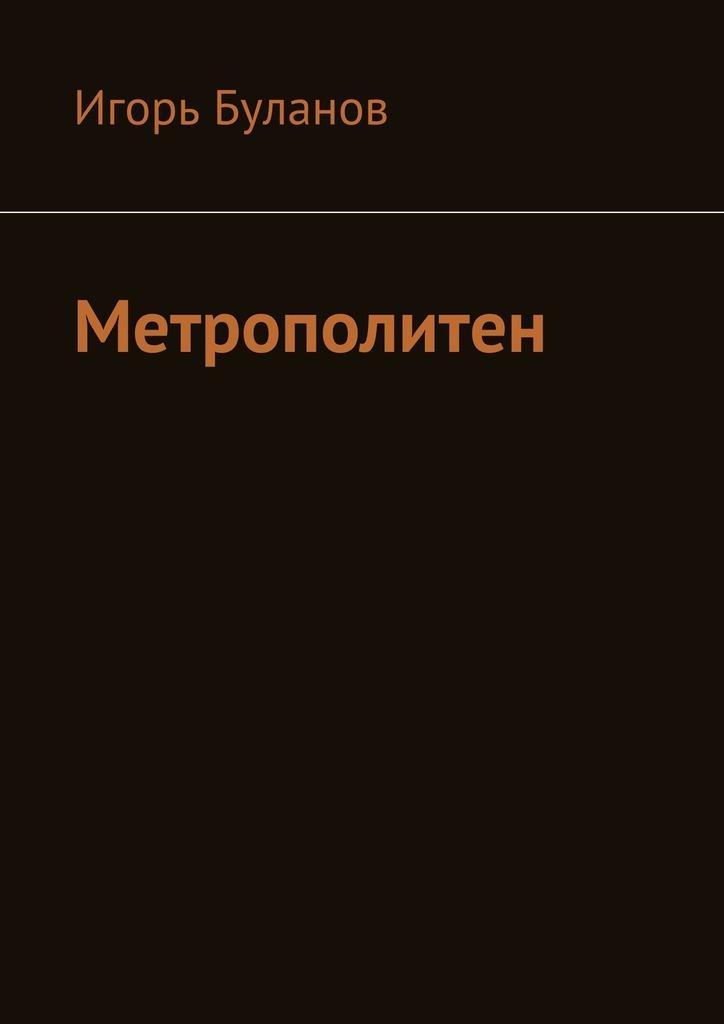 Игорь Буланов Метрополитен игорь сычев старинный обычай часть первая