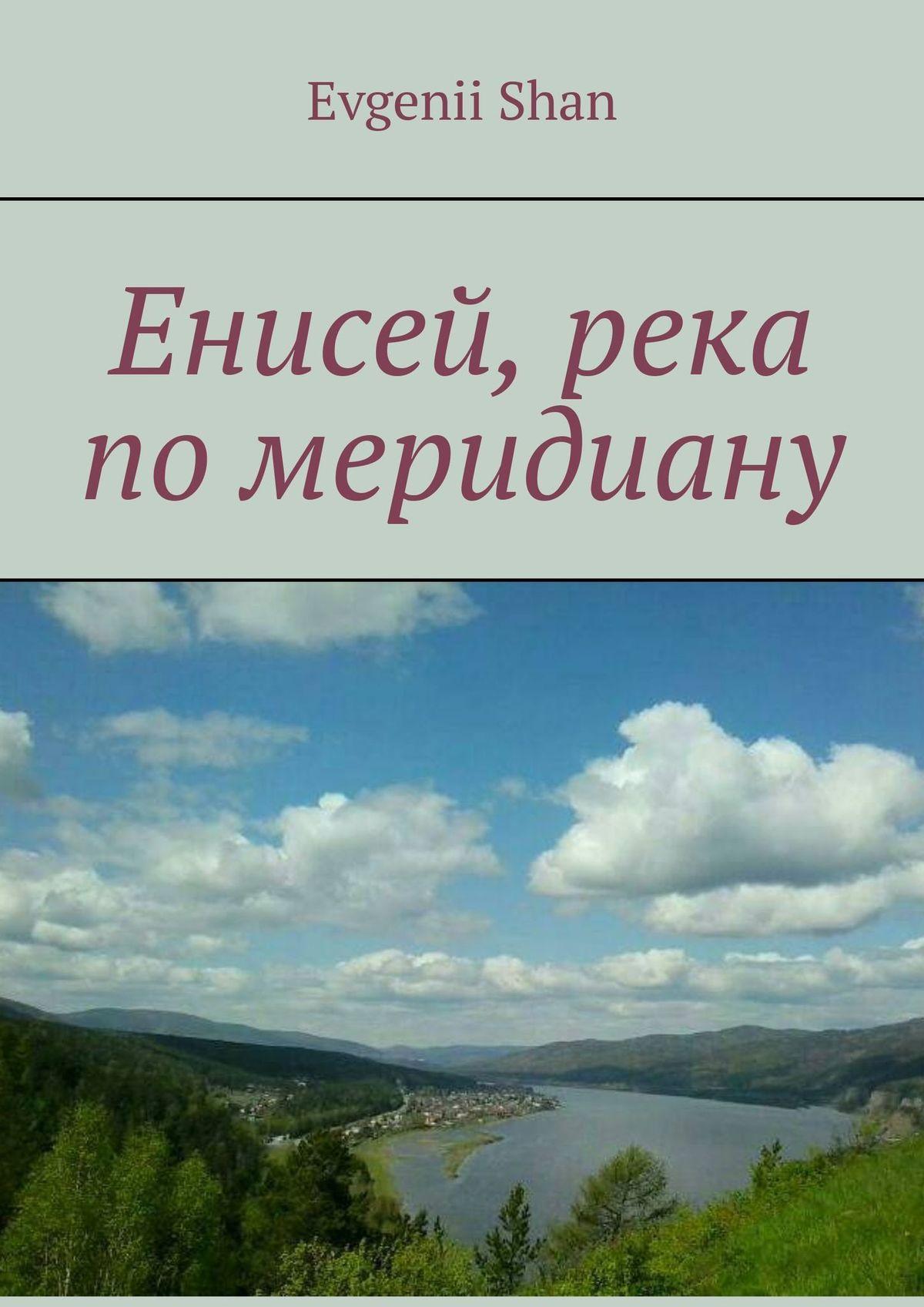 цена Evgenii Shan Енисейский меридиан