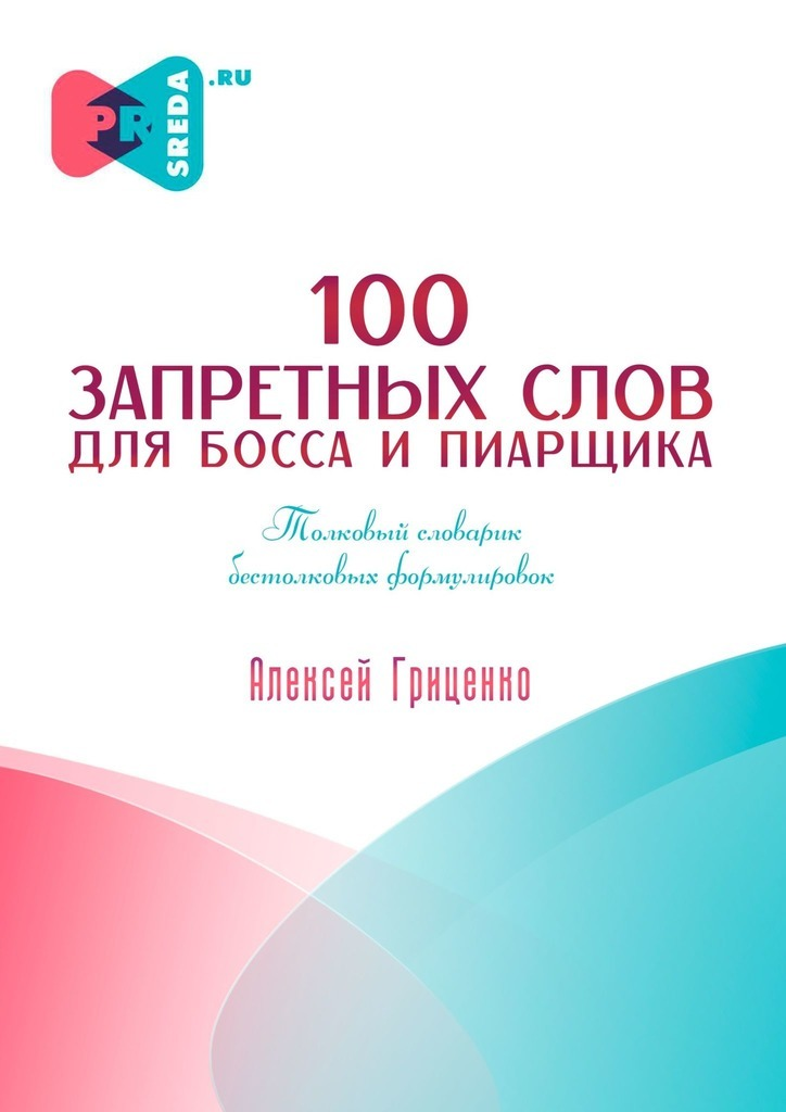 100 запретных слов для босса и пиарщика
