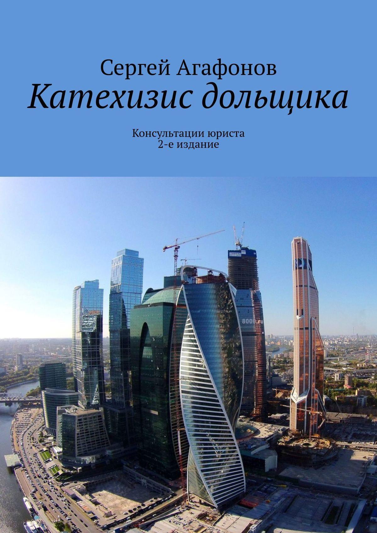 Сергей Агафонов Катехизис дольщика. Консультации юриста