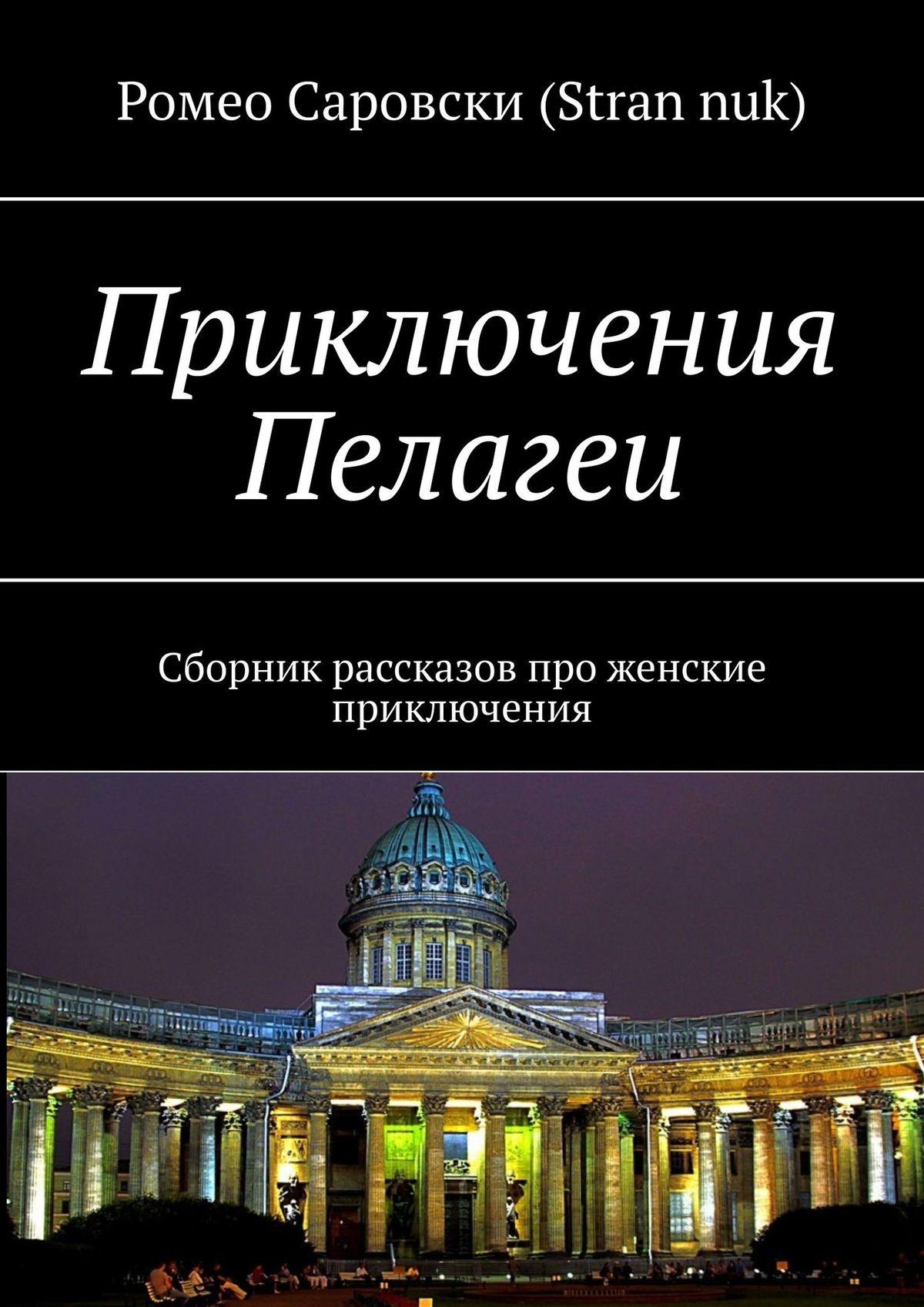 Роман Чукмасов (Strannuk) Приключения Пелагеи. Сборник дамских рассказов