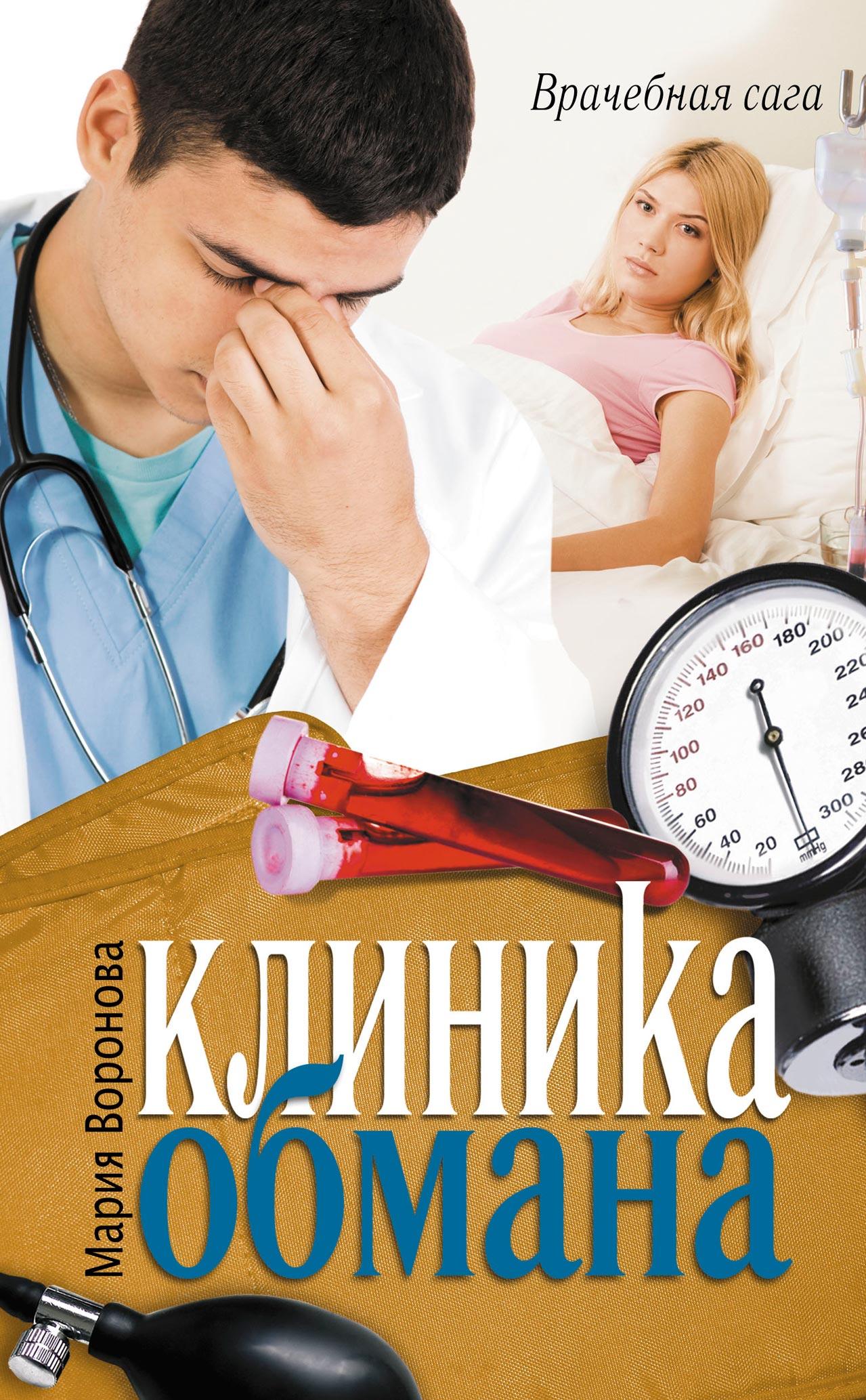 Мария Воронова Клиника обмана воронова мария владимировна любовь в режиме ожидания