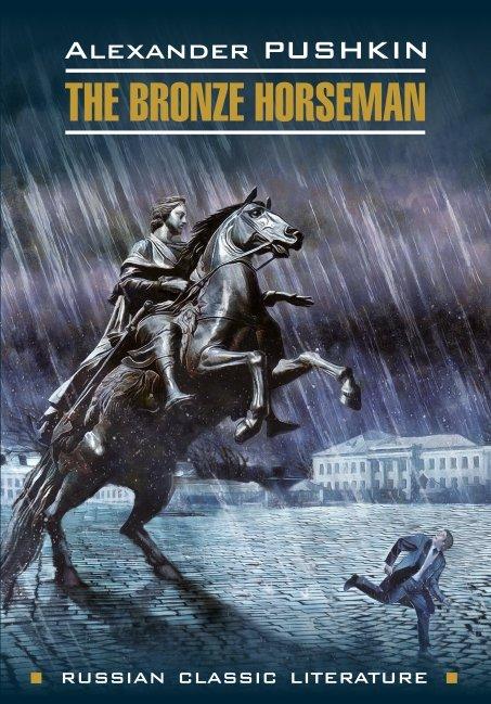 Александр Пушкин The bronze Horseman / Медный всадник. Книга для чтения на английском языке the bronze horseman