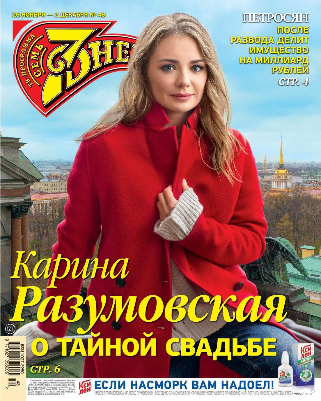 Семь Дней Тв-программа 48-2018