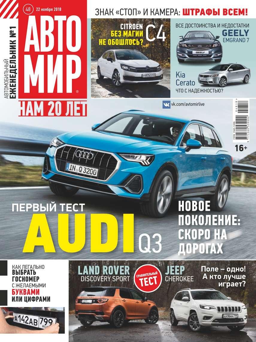 Автомир 48-2018