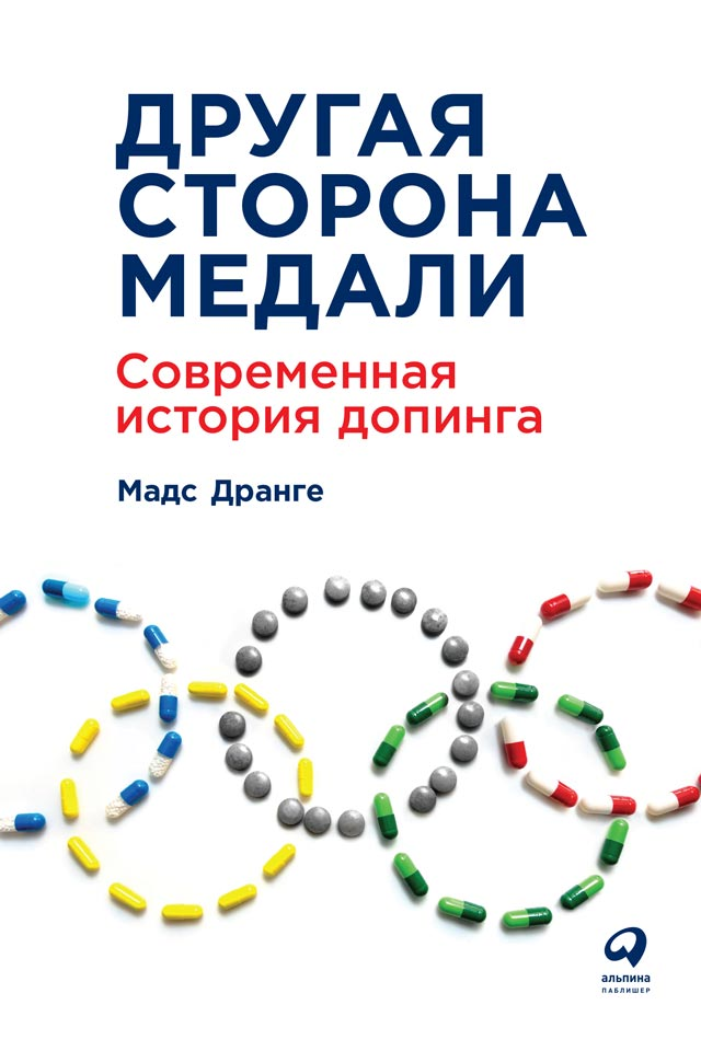 Фото - Мадс Дранге Другая сторона медали. Современная история допинга 0 другая сторона медали современная история допинга