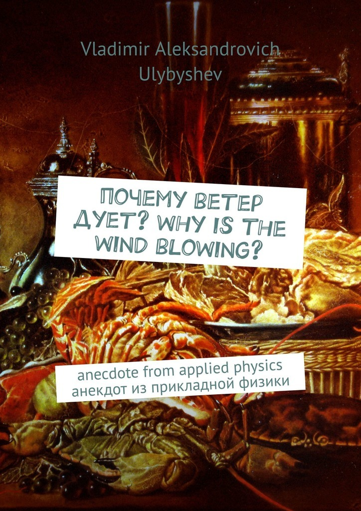 Vladimir Aleksandrovich Ulybyshev Почему ветер дует? Why is the wind blowing? Anecdote from applied physics. Анекдот из прикладной физики new laptop keyboard for lenovo e531 w540 e540 t540p l540 hungarian japanese hebrew arabic czech deutsch german russian layout