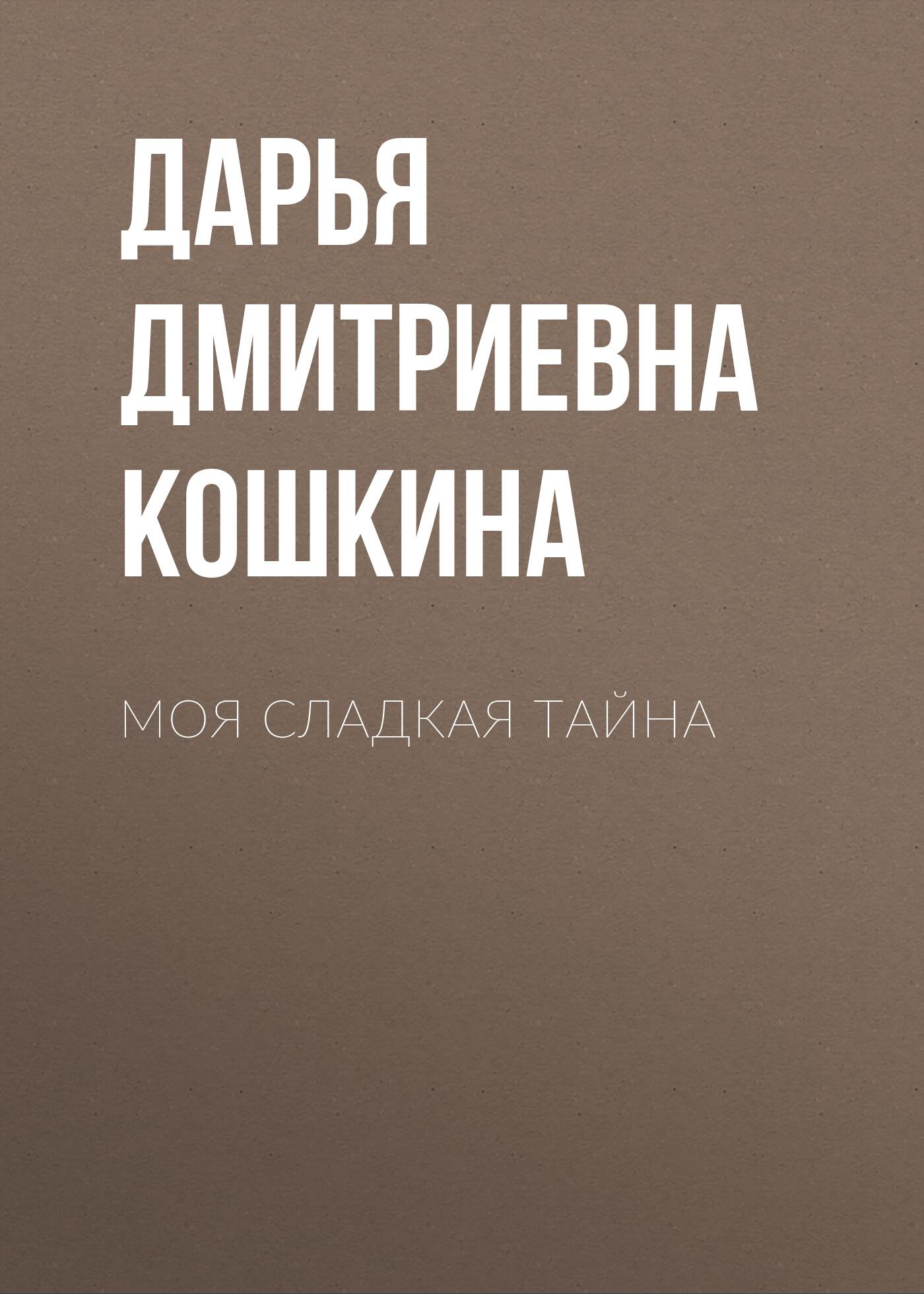 Дарья Дмитриевна Совершенная Моя сладкая тайна корсунский с тайна первого храма