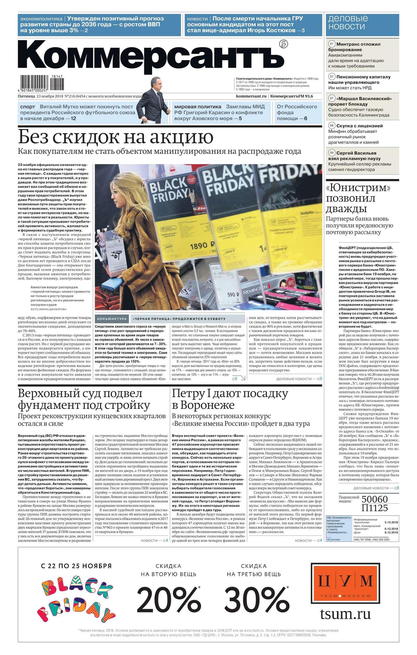 Редакция газеты Коммерсантъ (понедельник-пятница) Коммерсантъ (понедельник-пятница) 216-2018 цена