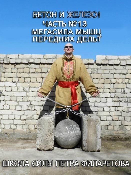 Петр Филаретов Мегасила мышц передних дельт цена