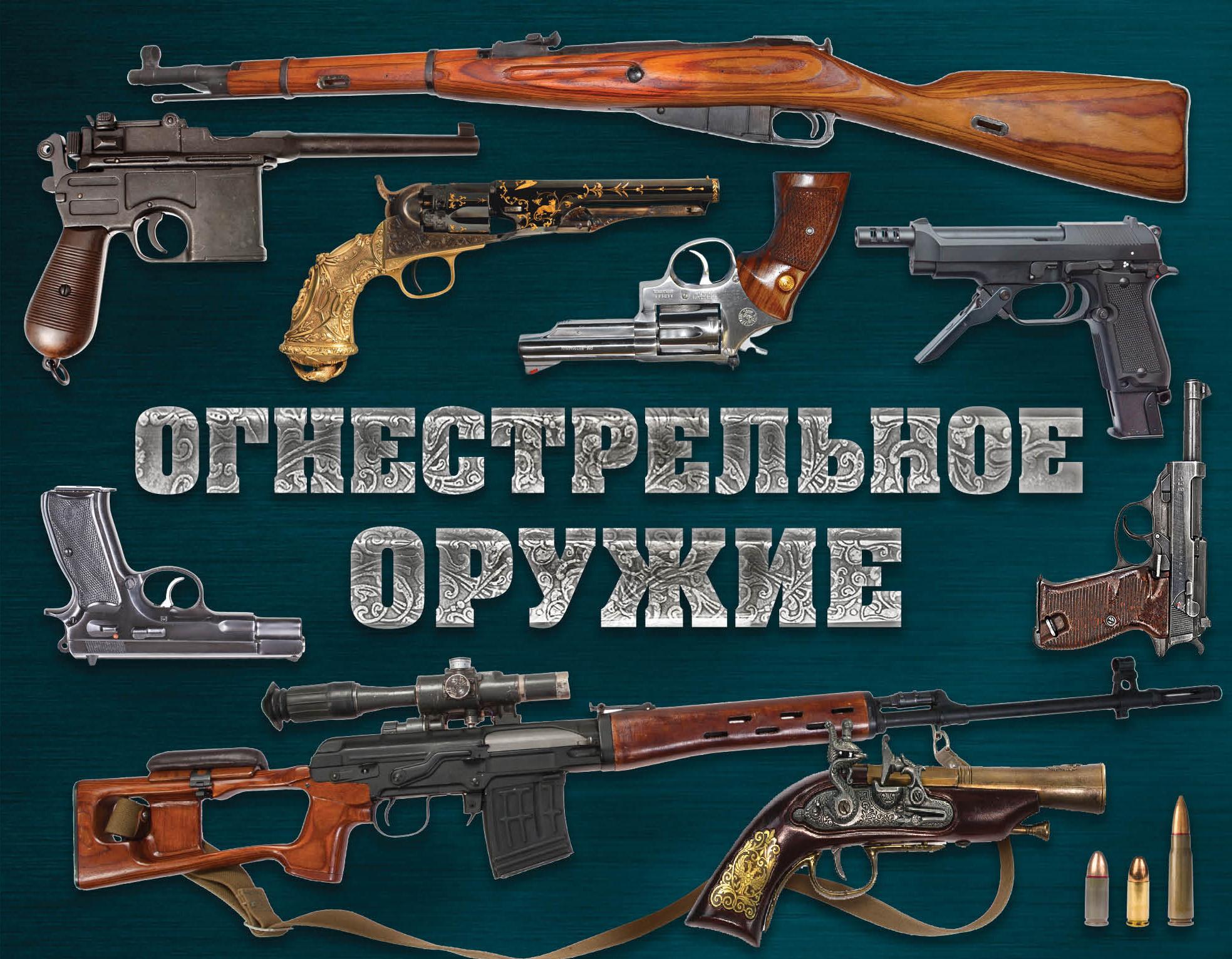 Дмитрий Алексеев Огнестрельное оружие алексеев д огнестрельное оружие мира isbn 9785699834273