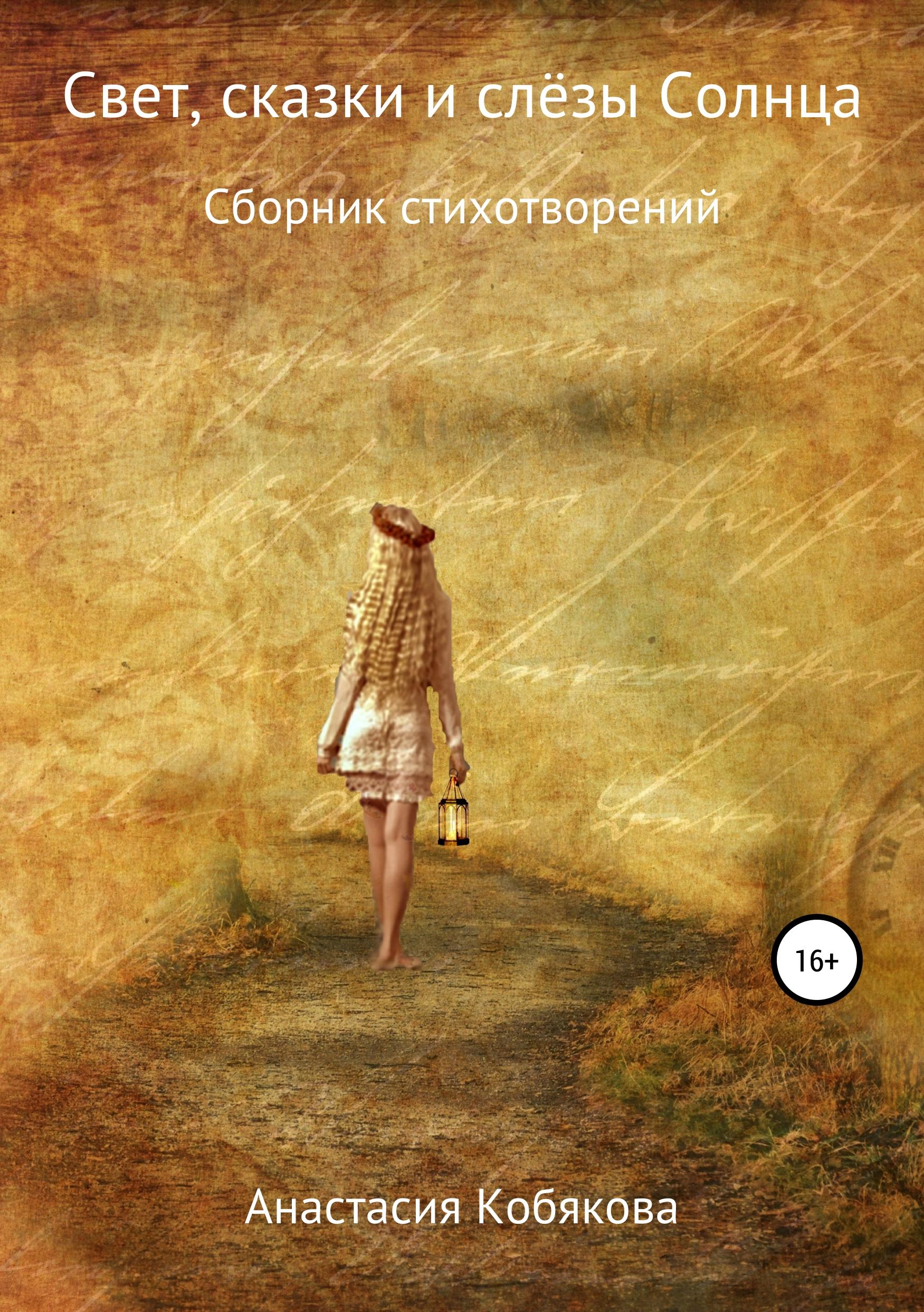Анастасия Кобякова Свет, сказки и слёзы Солнца цена